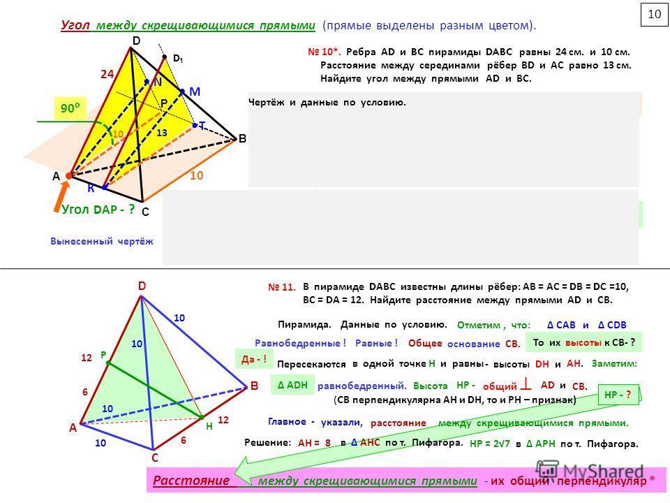 13 10 24 Угол D АР - ? Ребра А D и BC пирамиды DABC равны 24 см. и 10 см. Расстояние между серединами рёбер В D и АС равно 13 см. Найдите угол между прямыми А D и ВС. В пирамиде D АВС известны длины рёбер : АВ = АС = D В = D С =10, ВС = D А = 12. Най