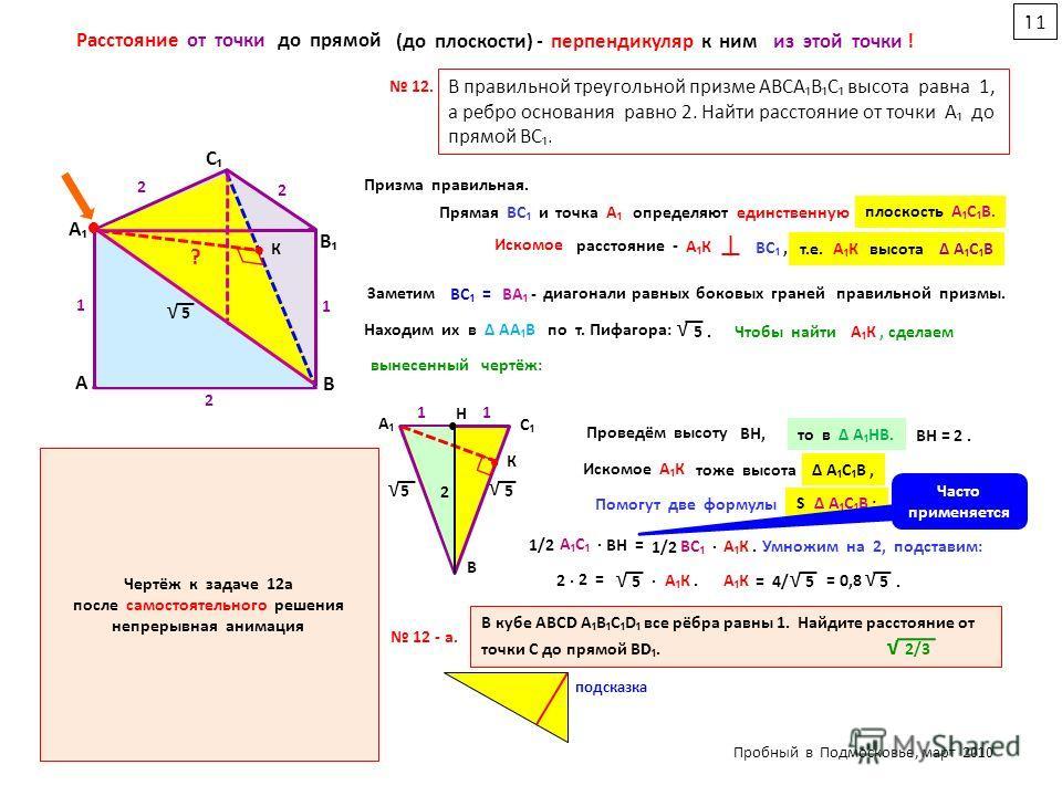 В правильной треугольной призме АВСАВС высота равна 1, а ребро основания равно 2. Найти расстояние от точки А до прямой ВС. А А С С В В Пробный в Подмосковье, март 2010 1 2 Расстояние от точки до прямой ( до плоскости ) - перпендикуляр к ним из этой