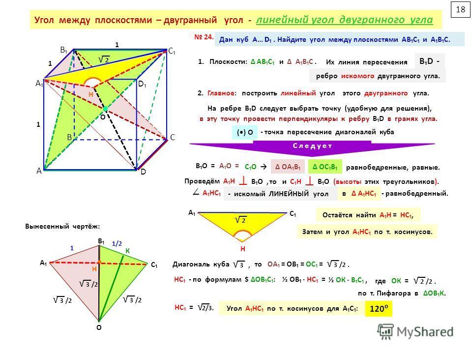А В С D А С D В С 1. Плоскости : Δ АВС Их линия пересечения На ребре ВD следует выбрать точку ( удобную для решения ), 2. Главное: построить линейный угол в эту точку провести перпендикуляры к ребру ВD в гранях угла. ВD - Дан куб A… D. Найдите угол м
