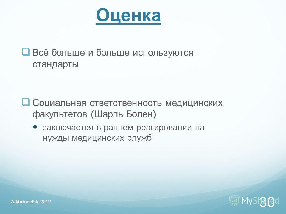 Оценка Всё больше и больше используются стандарты Социальная ответственность медицинских факультетов (Шарль Болен) заключается в раннем реагировании на нужды медицинских служб Arkhangelsk, 2012 30