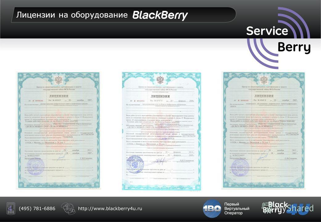 Лицензии на оказание услуг связи 4