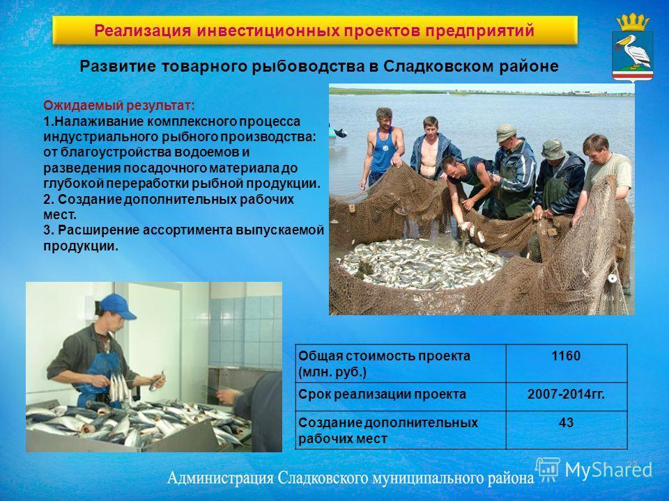 Ожидаемый результат: 1.Налаживание комплексного процесса индустриального рыбного производства: от благоустройства водоемов и разведения посадочного материала до глубокой переработки рыбной продукции. 2. Создание дополнительных рабочих мест. 3. Расшир
