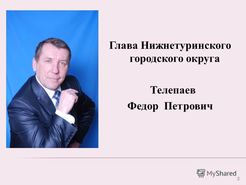 Глава Нижнетуринского городского округа Телепаев Федор Петрович 2