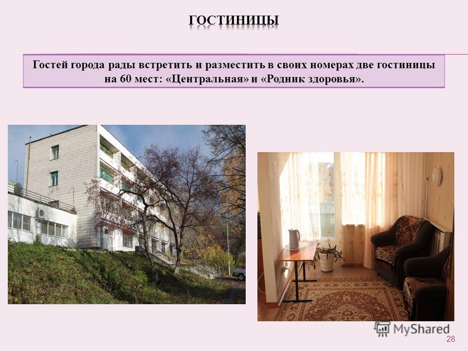 Гостей города рады встретить и разместить в своих номерах две гостиницы на 60 мест: «Центральная» и «Родник здоровья». 28