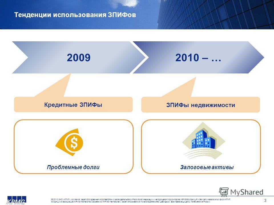 © 2010 ЗАО «КПМГ», компания, зарегистрированная в соответствии с законодательством Российской Федерации и находящаяся под контролем KPMG Europe LLP; член сети независимых фирм КПМГ, входящих в ассоциацию KPMG International Cooperative (KPMG Internati