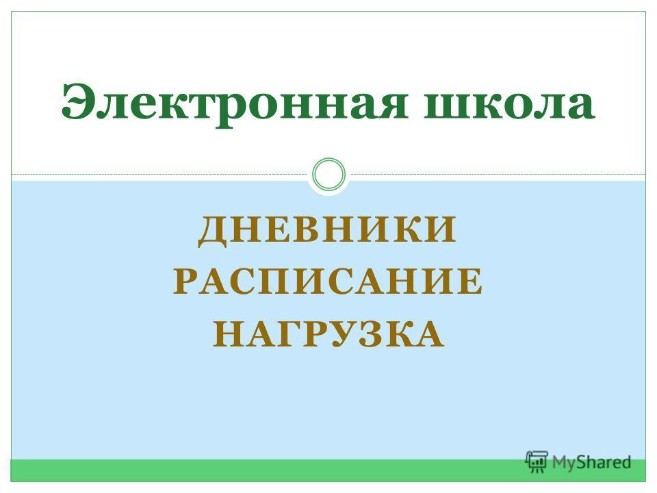 ДНЕВНИКИ РАСПИСАНИЕ НАГРУЗКА Электронная школа