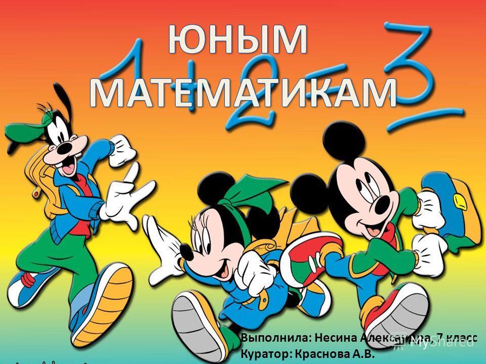 Выполнила: Несина Александра, 7 класс Куратор: Краснова А.В.