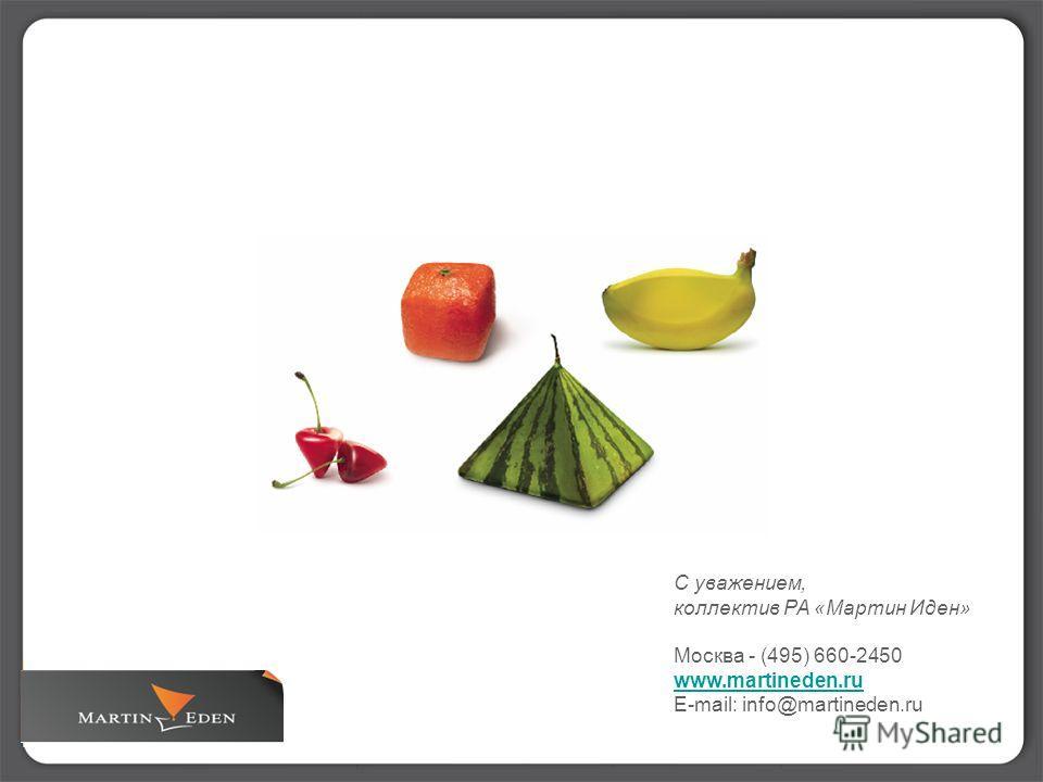 С уважением, коллектив РА «Мартин Иден» Москва - (495) 660-2450 www.martineden.ru E-mail: info@martineden.ru
