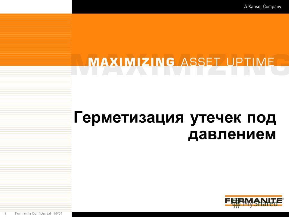 1Furmanite Confidential - 1/9/04 Герметизация утечек под давлением