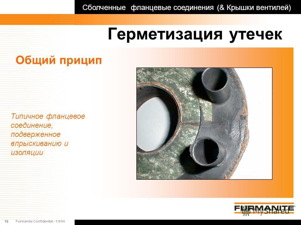 19Furmanite Confidential - 1/9/04 Герметизация утечек Общий прицип Сболченные фланцевые соединения (& Крышки вентилей) Типичное фланцевое соединение, подверженное впрыскиванию и изоляции