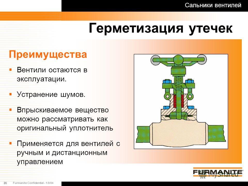 26Furmanite Confidential - 1/9/04 Герметизация утечек Преимущества Вентили остаются в эксплуатации. Устранение шумов. Впрыскиваемое вещество можно рассматривать как оригинальный уплотнитель Применяется для вентилей с ручным и дистанционным управление