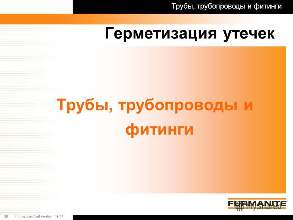 29Furmanite Confidential - 1/9/04 Герметизация утечек Трубы, трубопроводы и фитинги