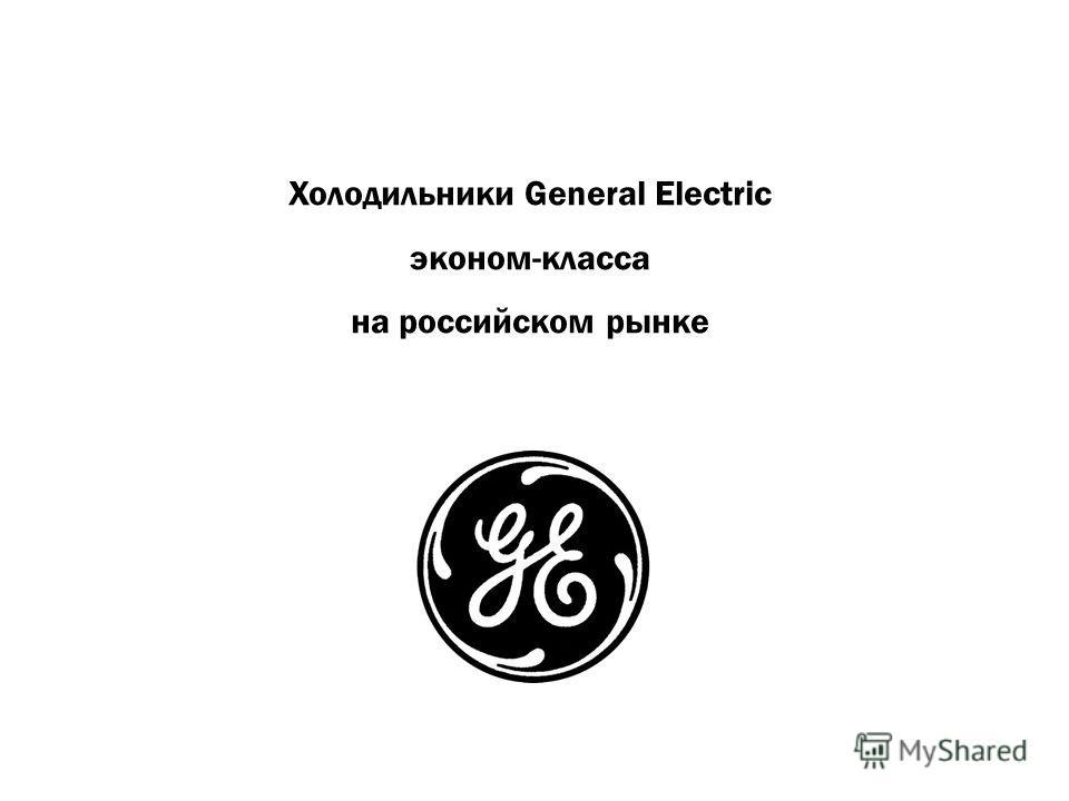 Холодильники General Electric эконом-класса на российском рынке