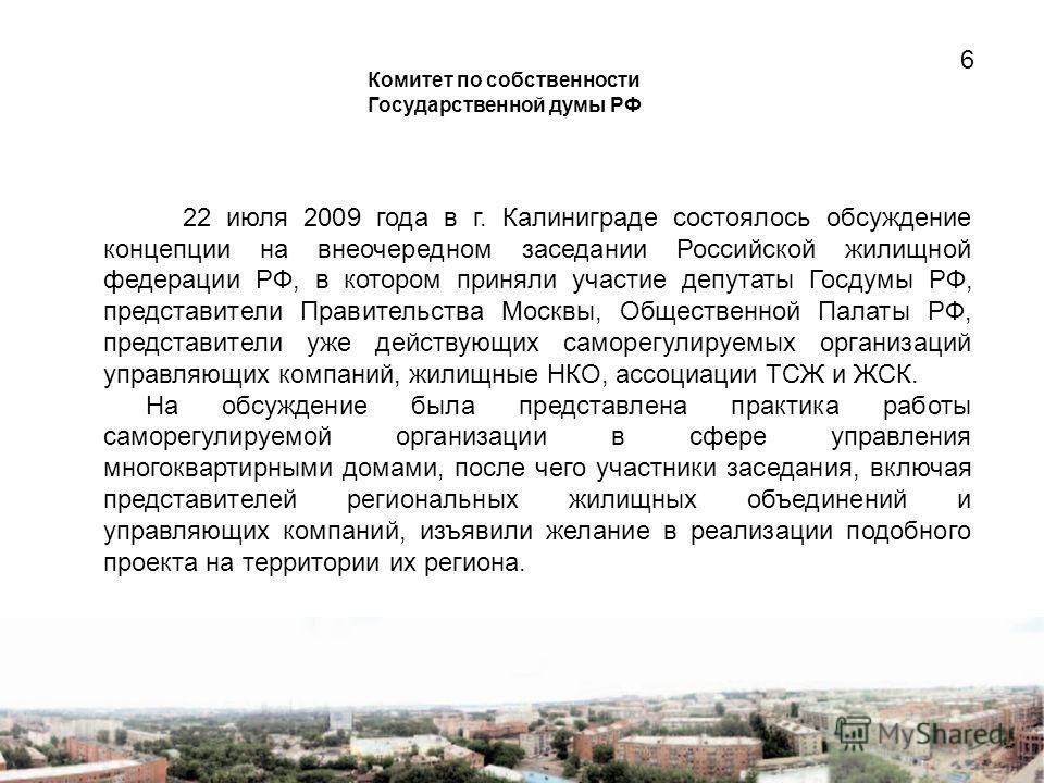 22 июля 2009 года в г. Калиниграде состоялось обсуждение концепции на внеочередном заседании Российской жилищной федерации РФ, в котором приняли участие депутаты Госдумы РФ, представители Правительства Москвы, Общественной Палаты РФ, представители уж