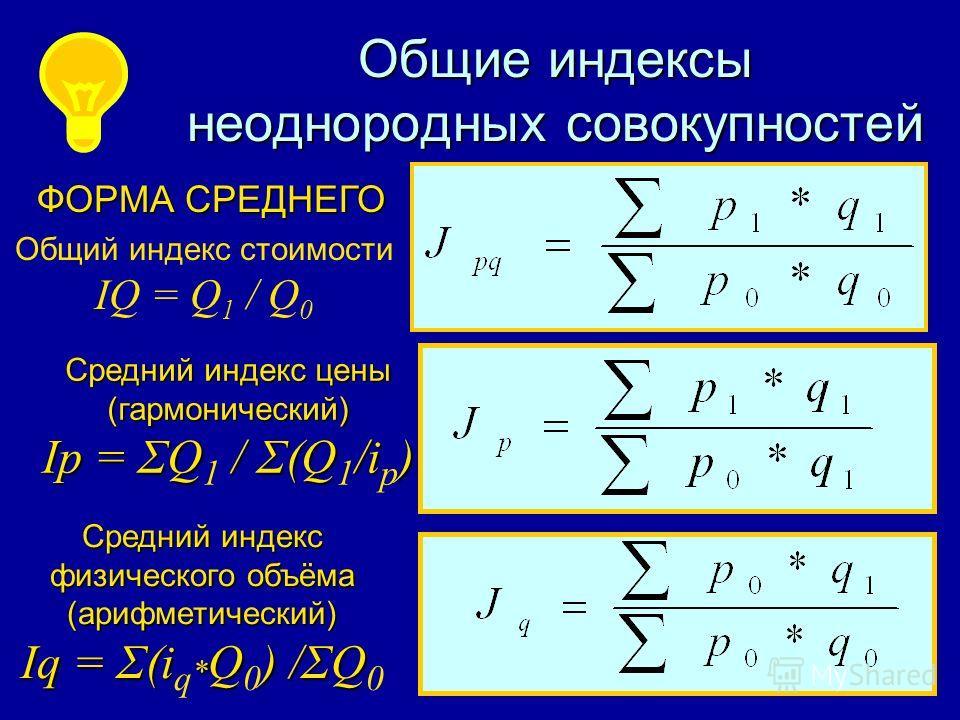 Общие индексы неоднородных совокупностей Общий индекс стоимости IQ = Q 1 / Q 0 Средний индекс цены (гармонический) Iр = ΣQ / Σ(Q/i) Iр = ΣQ 1 / Σ(Q 1 /i p ) ФОРМА СРЕДНЕГО Средний индекс физического объёма (арифметический) Iq = Σ(i * Q) /ΣQ Iq = Σ(i