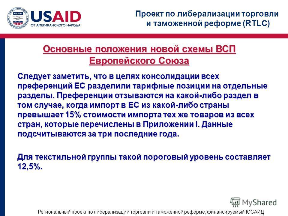 Проект по либерализации торговли и таможенной реформе (RTLC) Региональный проект по либерализации торговли и таможенной реформе, финансируемый ЮСАИД Основные положения новой схемы ВСП Европейского Союза Следует заметить, что в целях консолидации всех