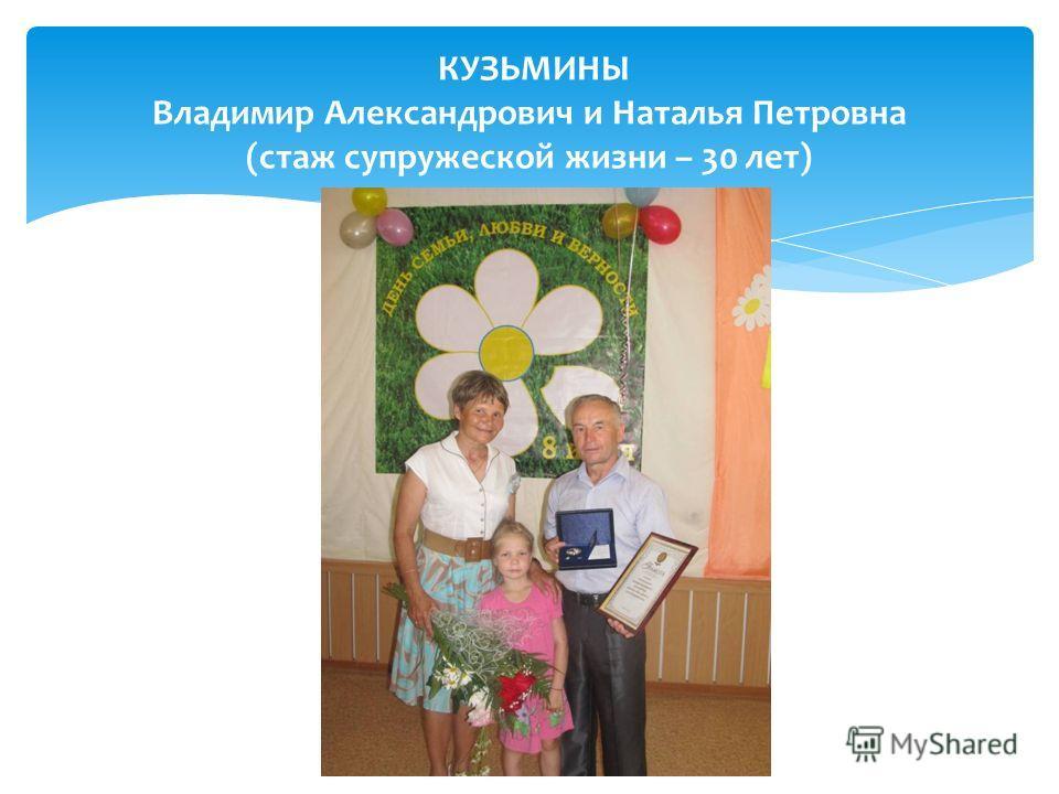 КУЗЬМИНЫ Владимир Александрович и Наталья Петровна (стаж супружеской жизни – 30 лет)