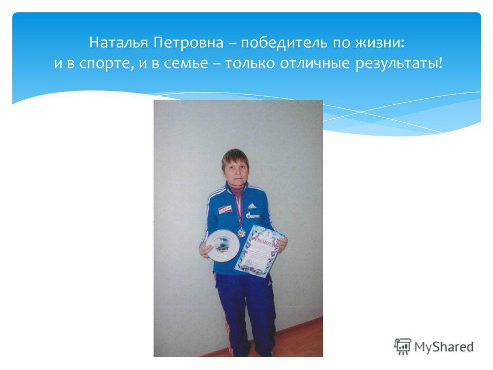 Наталья Петровна – победитель по жизни: и в спорте, и в семье – только отличные результаты!
