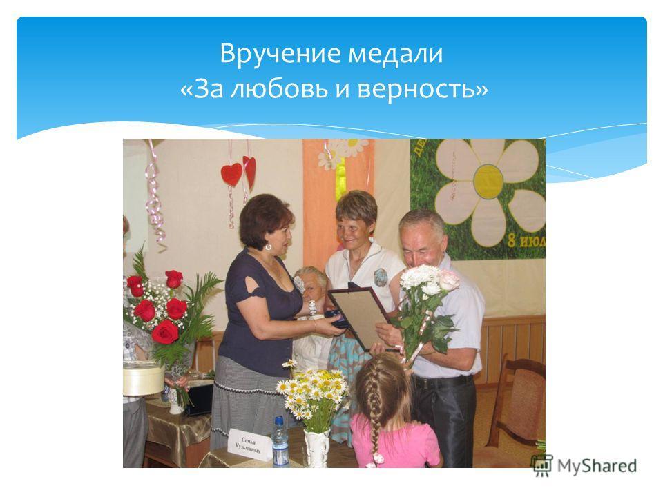 Вручение медали «За любовь и верность»