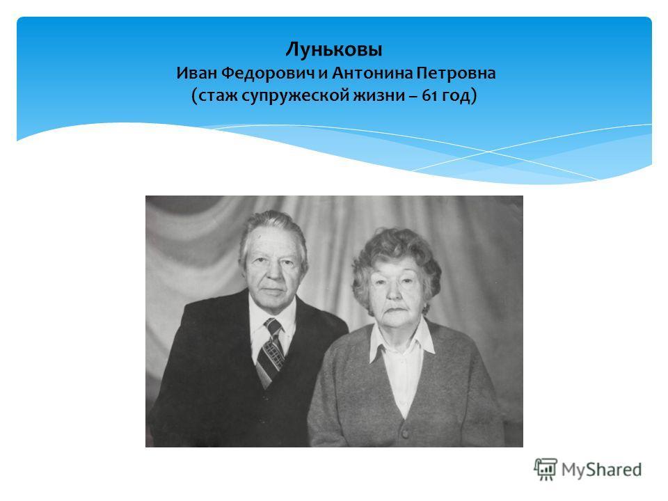 Луньковы Иван Федорович и Антонина Петровна (стаж супружеской жизни – 61 год)
