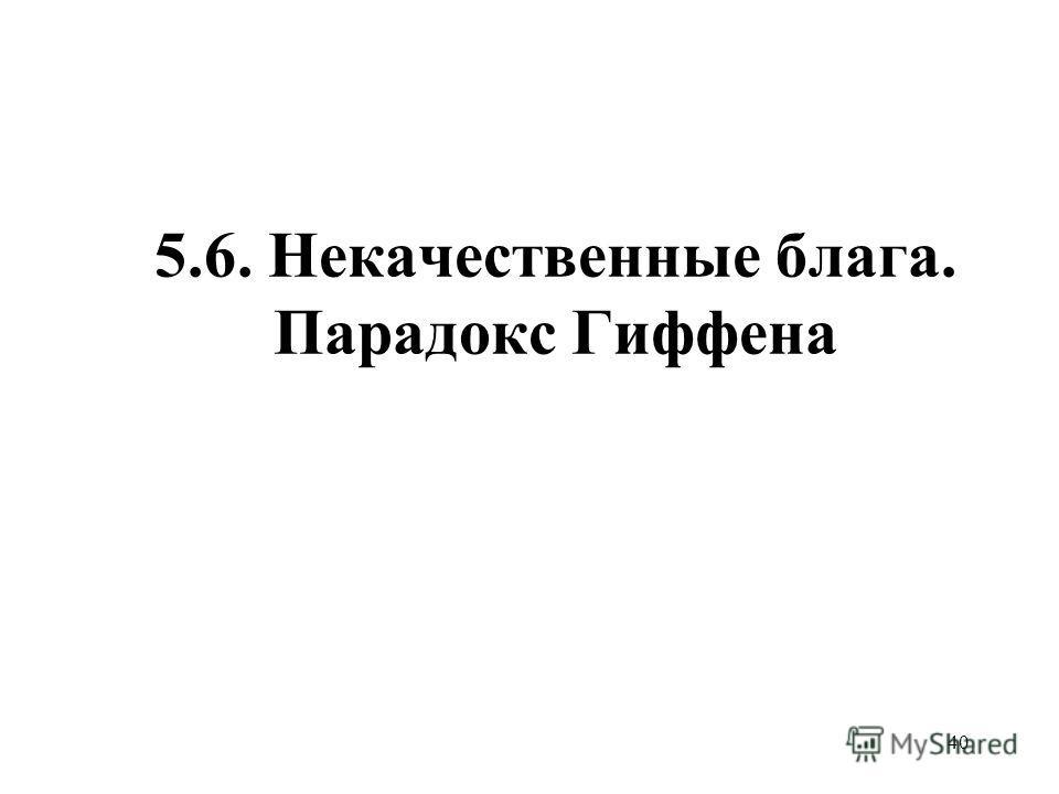 40 5.6. Некачественные блага. Парадокс Гиффена