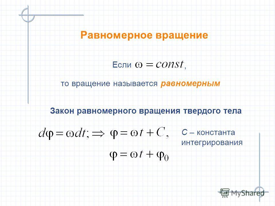 Равномерное вращение Если Если то вращение называется равномерным то вращение называется равномерным Закон равномерного вращения твердого тела Закон равномерного вращения твердого тела С – константа интегрирования С – константа интегрирования,,