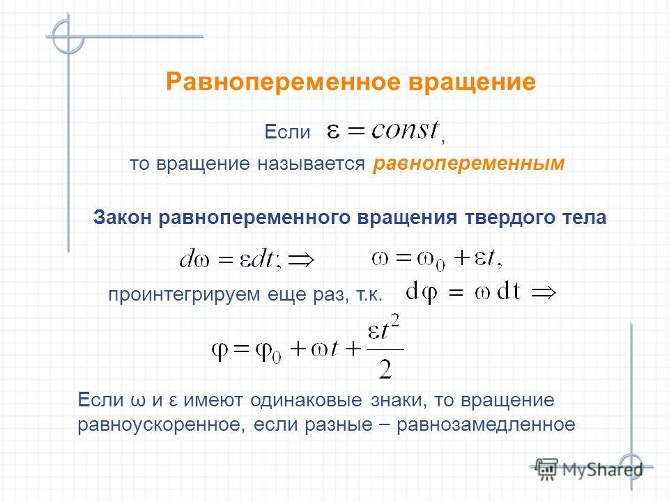 Равнопеременное вращение Если ω и ε имеют одинаковые знаки, то вращение равноускоренное, если разные – равнозамедленное Если ω и ε имеют одинаковые знаки, то вращение равноускоренное, если разные – равнозамедленное Если Если то вращение называется ра