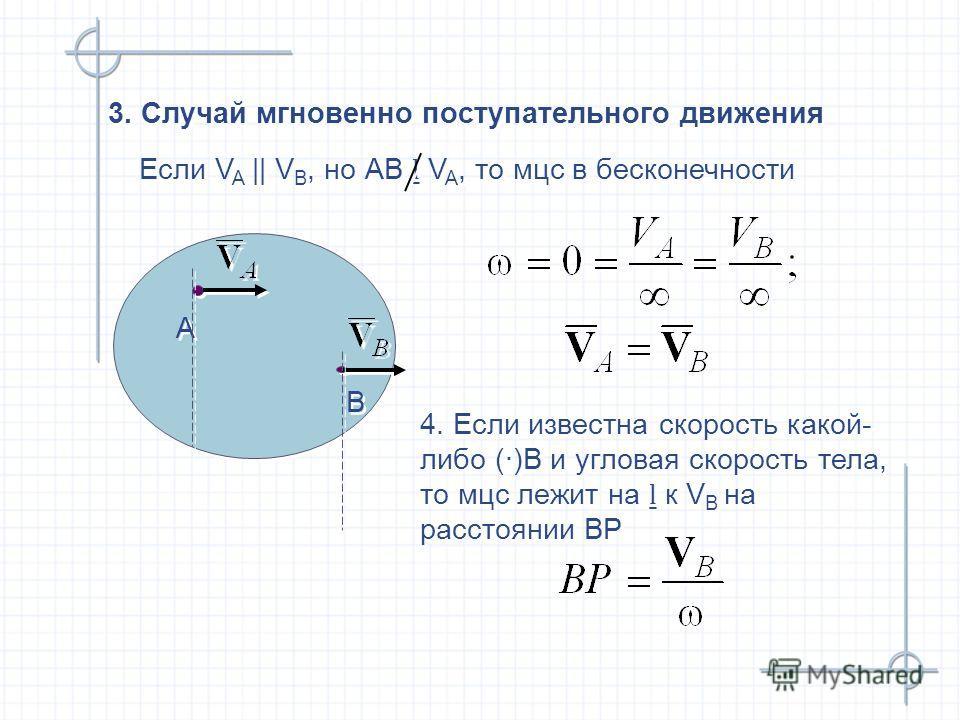 3. Случай мгновенно поступательного движения 4. Если известна скорость какой- либо (·)В и угловая скорость тела, то мцс лежит на к V В на расстоянии ВР 4. Если известна скорость какой- либо (·)В и угловая скорость тела, то мцс лежит на к V В на расст