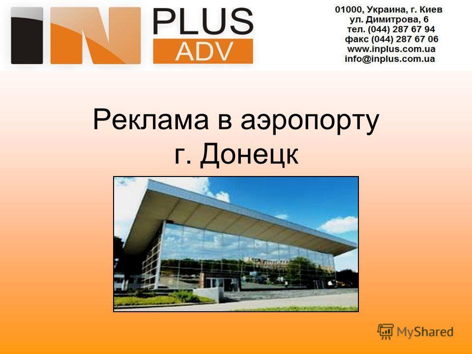 Реклама в аэропорту г. Донецк