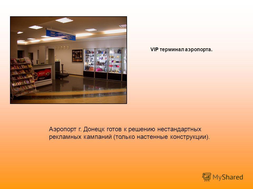 VIP терминал аэропорта. Аэропорт г. Донецк готов к решению нестандартных рекламных кампаний (только настенные конструкции).