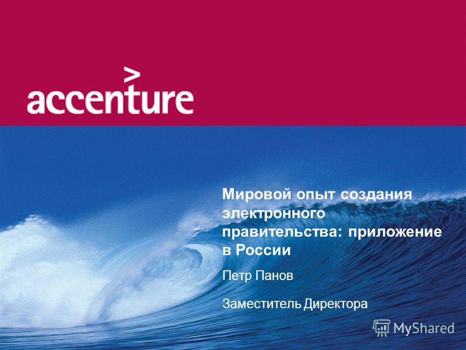 Мировой опыт создания электронного правительства: приложение в России Петр Панов Заместитель Директора