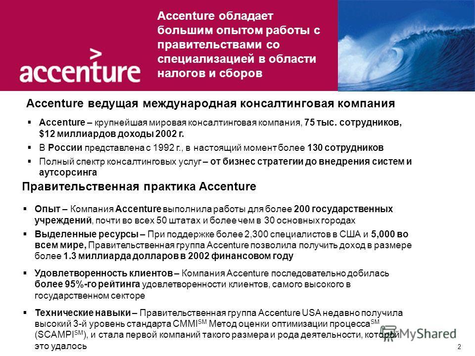2 Опыт – Компания Accenture выполнила работы для более 200 государственных учреждений, почти во всех 50 штатах и более чем в 30 основных городах Выделенные ресурсы – При поддержке более 2,300 специалистов в США и 5,000 во всем мире, Правительственная