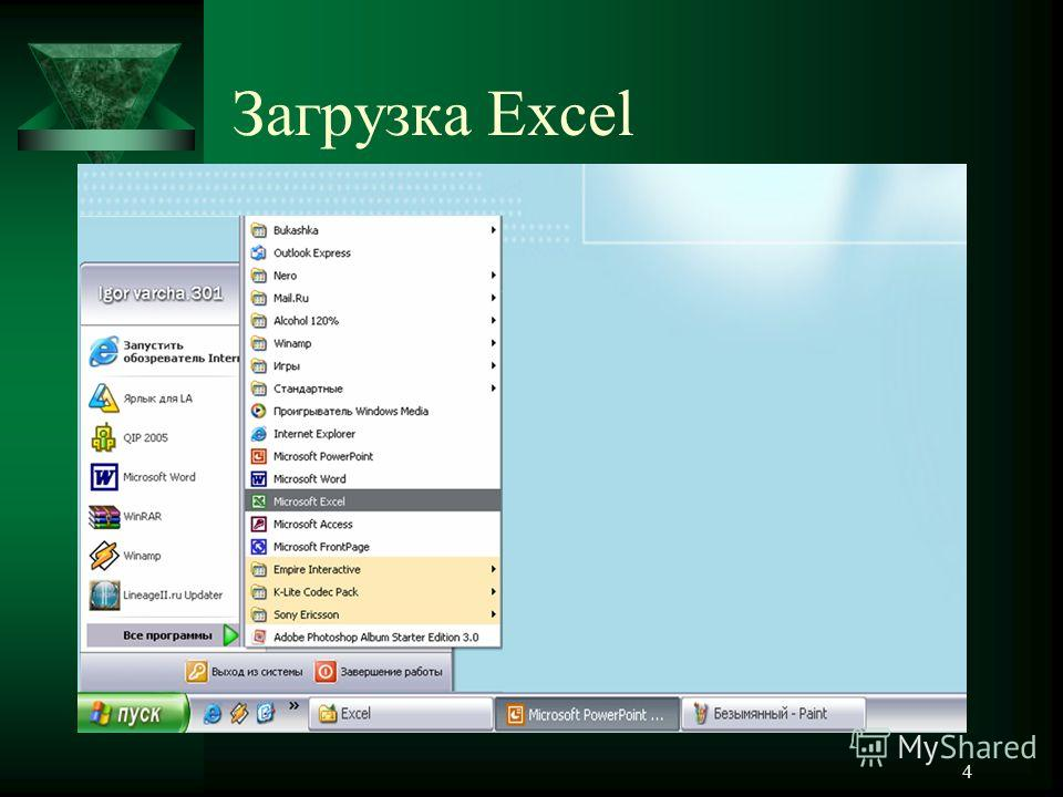 4 Загрузка Excel
