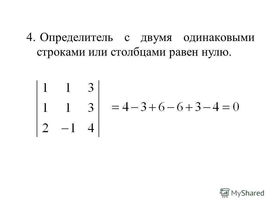 4. Определитель с двумя одинаковыми строками или столбцами равен нулю.