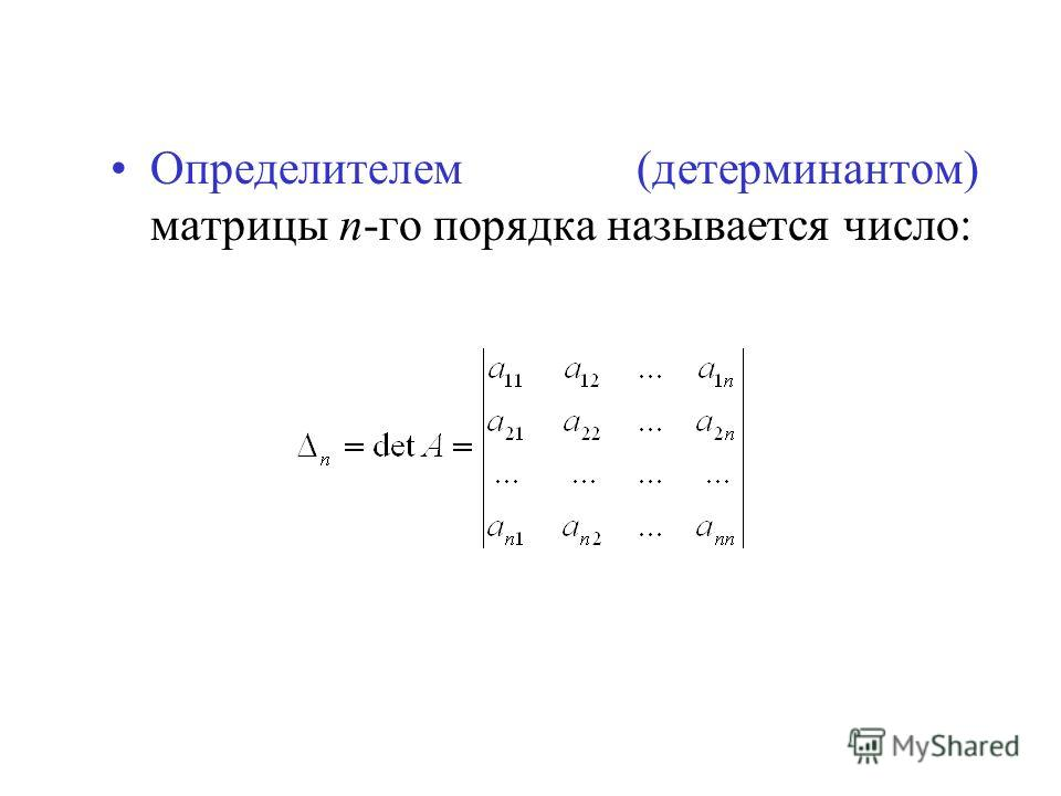 Определителем (детерминантом) матрицы n-го порядка называется число: