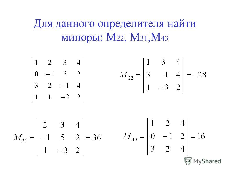 Для данного определителя найти миноры: М 22, М 31,М 43