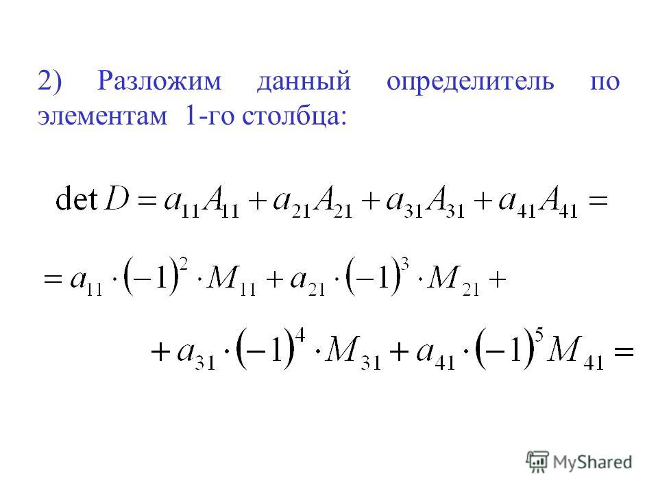 2) Разложим данный определитель по элементам 1-го столбца: