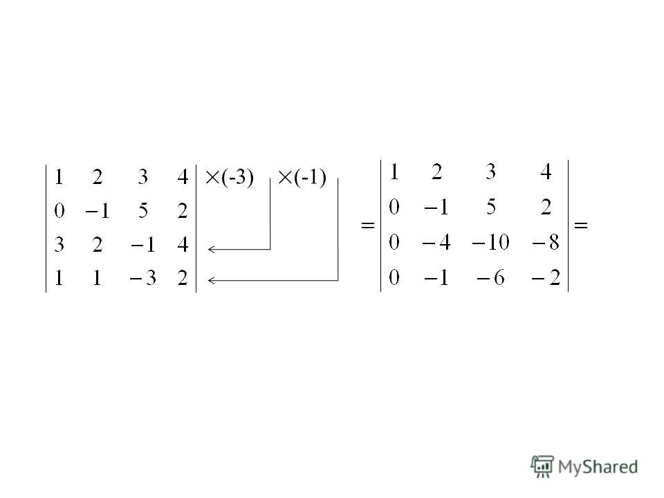 × (-3) × (-1)