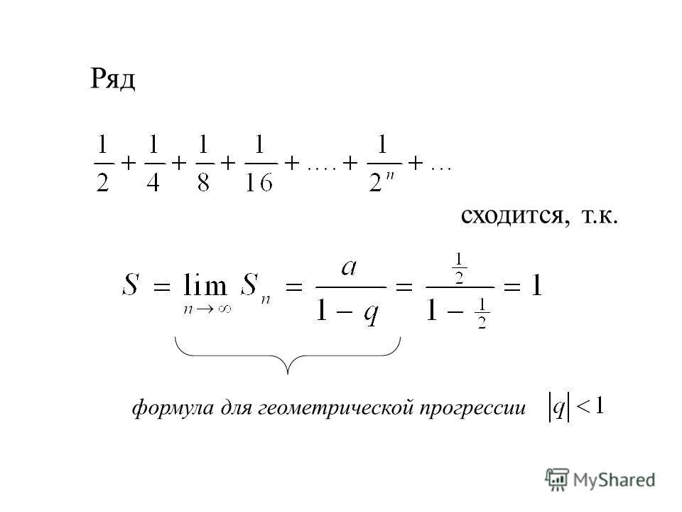 Ряд сходится, т.к. формула для геометрической прогрессии