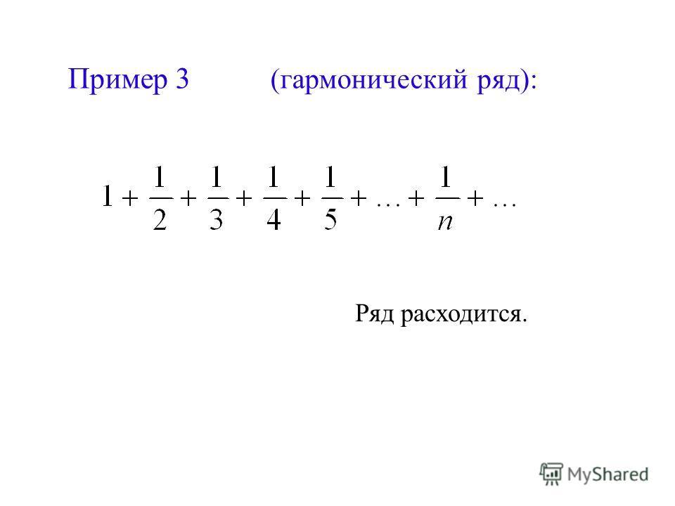 Пример 3 (гармонический ряд): Ряд расходится.