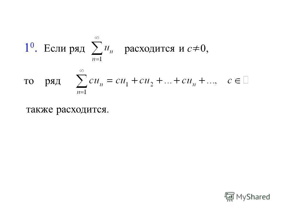1 0. Если ряд расходится и с 0, то ряд также расходится.