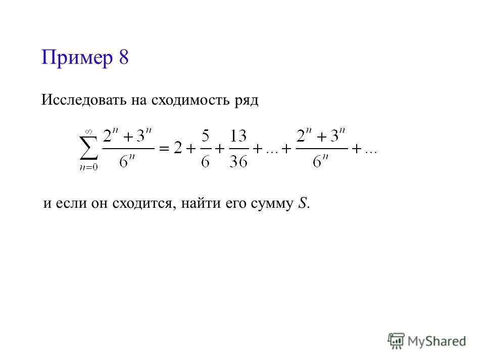 Пример 8 Исследовать на сходимость ряд и если он сходится, найти его сумму S.
