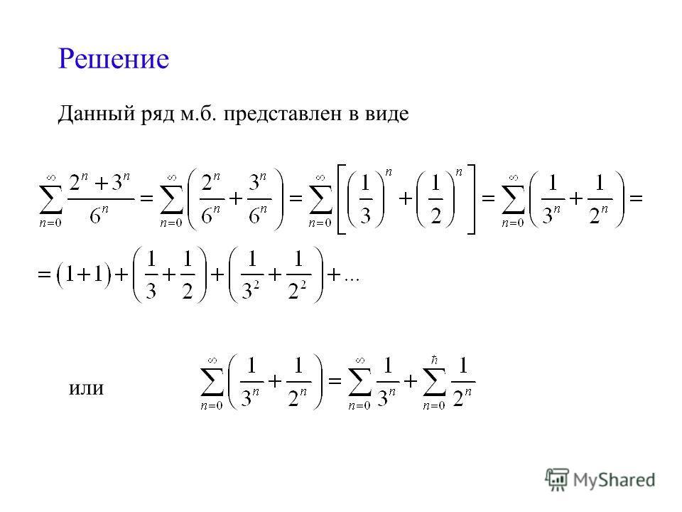 Решение Данный ряд м.б. представлен в виде или