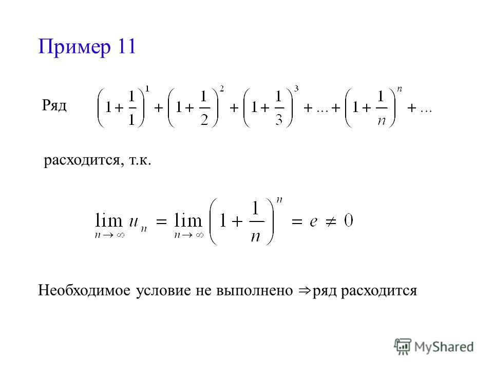 Пример 11 Ряд расходится, т.к. Необходимое условие не выполнено ряд расходится