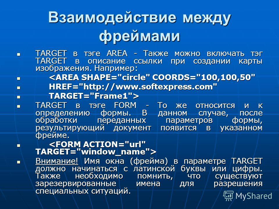 Взаимодействие между фреймами TARGET в тэге AREA - Также можно включать тэг TARGET в описание ссылки при создании карты изображения. Например: TARGET в тэге AREA - Также можно включать тэг TARGET в описание ссылки при создании карты изображения. Напр