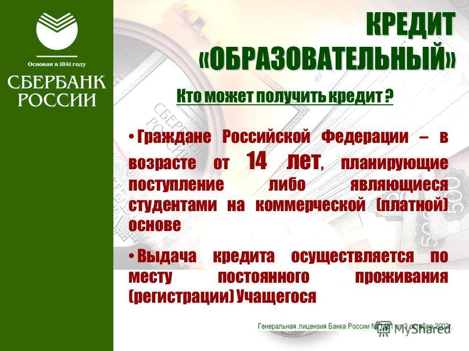 КРЕДИТ ОБРАЗОВАТЕЛЬНЫЙ Генеральная лицензия Банка России 1481 от 3 октября 2002г.