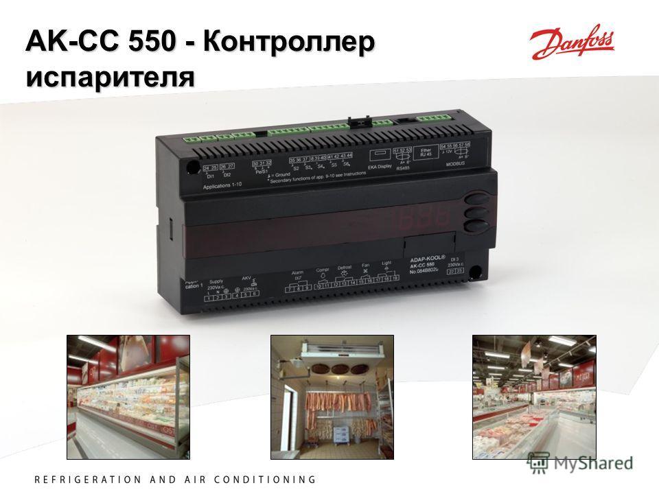 R E F R I G E R A T I O N A N D A I R C O N D I T I O N I N G AK-CC 550 - Контроллер испарителя
