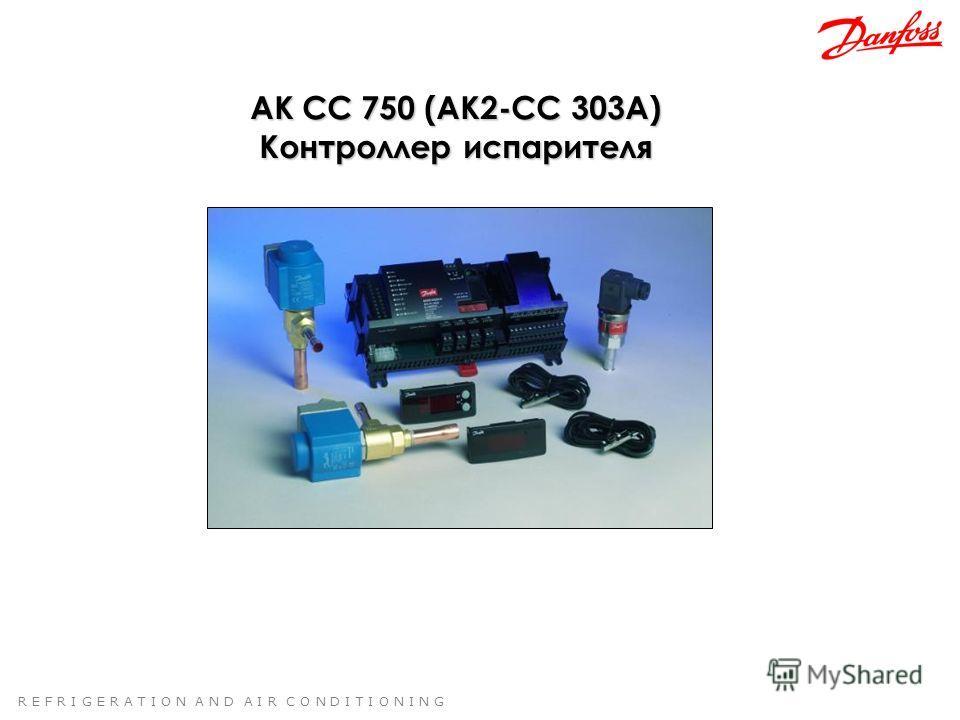 R E F R I G E R A T I O N A N D A I R C O N D I T I O N I N G AK CC 750 (AK2-CC 303A) Контроллер испарителя