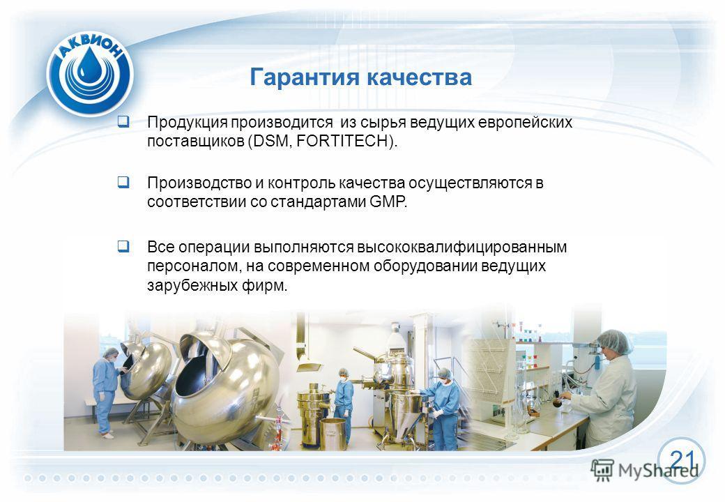 Гарантия качества Продукция производится из сырья ведущих европейских поставщиков (DSM, FORTITECH). Производство и контроль качества осуществляются в соответствии со стандартами GMP. Все операции выполняются высококвалифицированным персоналом, на сов