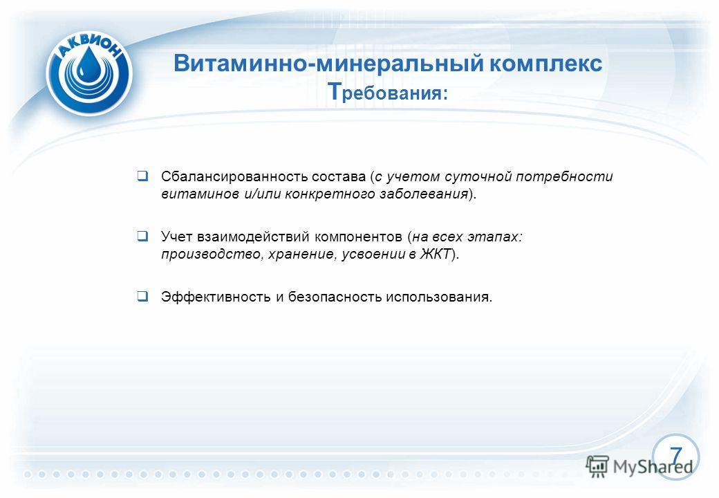 Сбалансированность состава (с учетом суточной потребности витаминов и/или конкретного заболевания). Учет взаимодействий компонентов (на всех этапах: производство, хранение, усвоении в ЖКТ). Эффективность и безопасность использования. Витаминно-минера